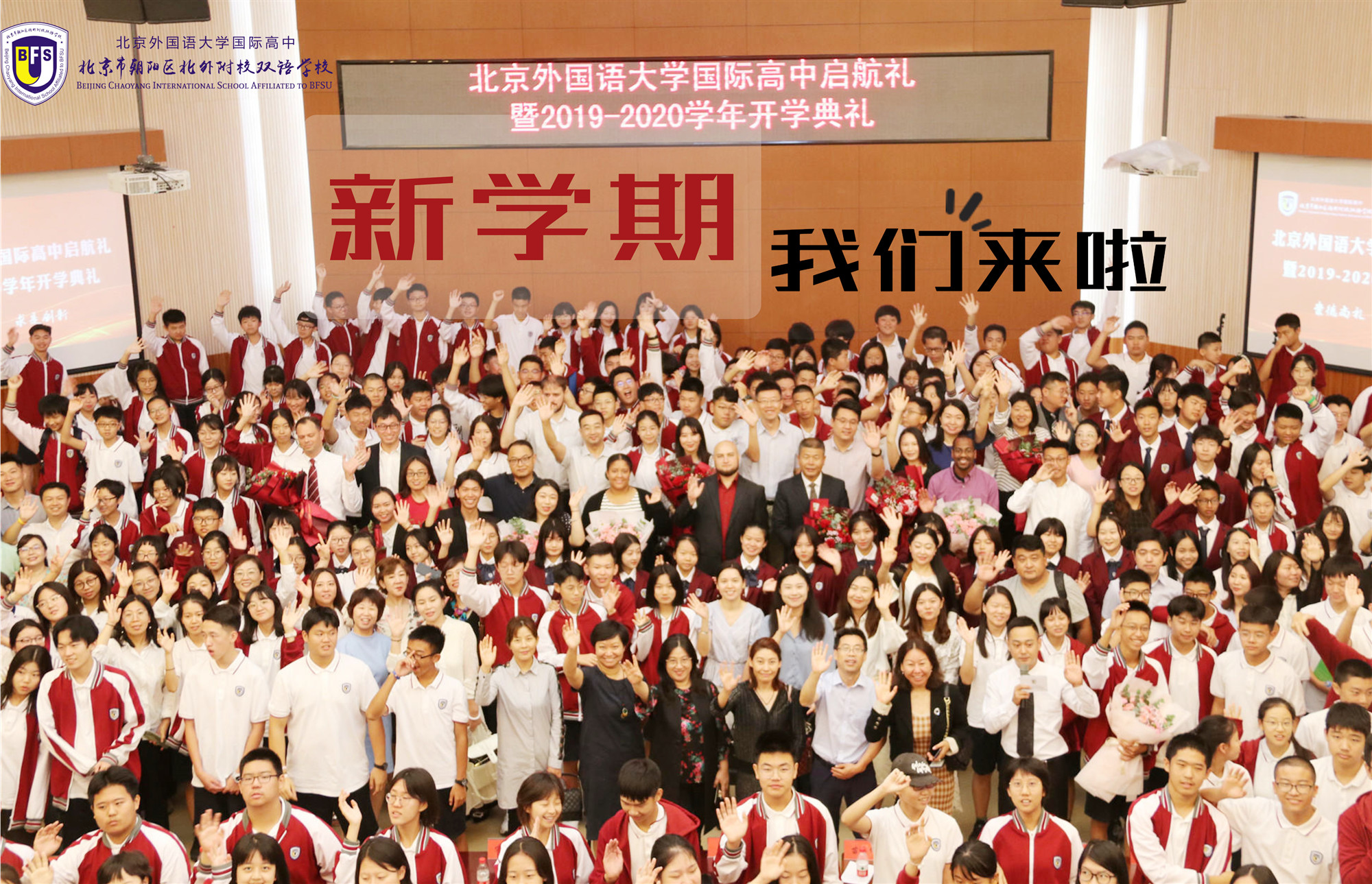 北京外国语大学国际高中启航礼暨2019-2020学年开学典礼圆满落幕