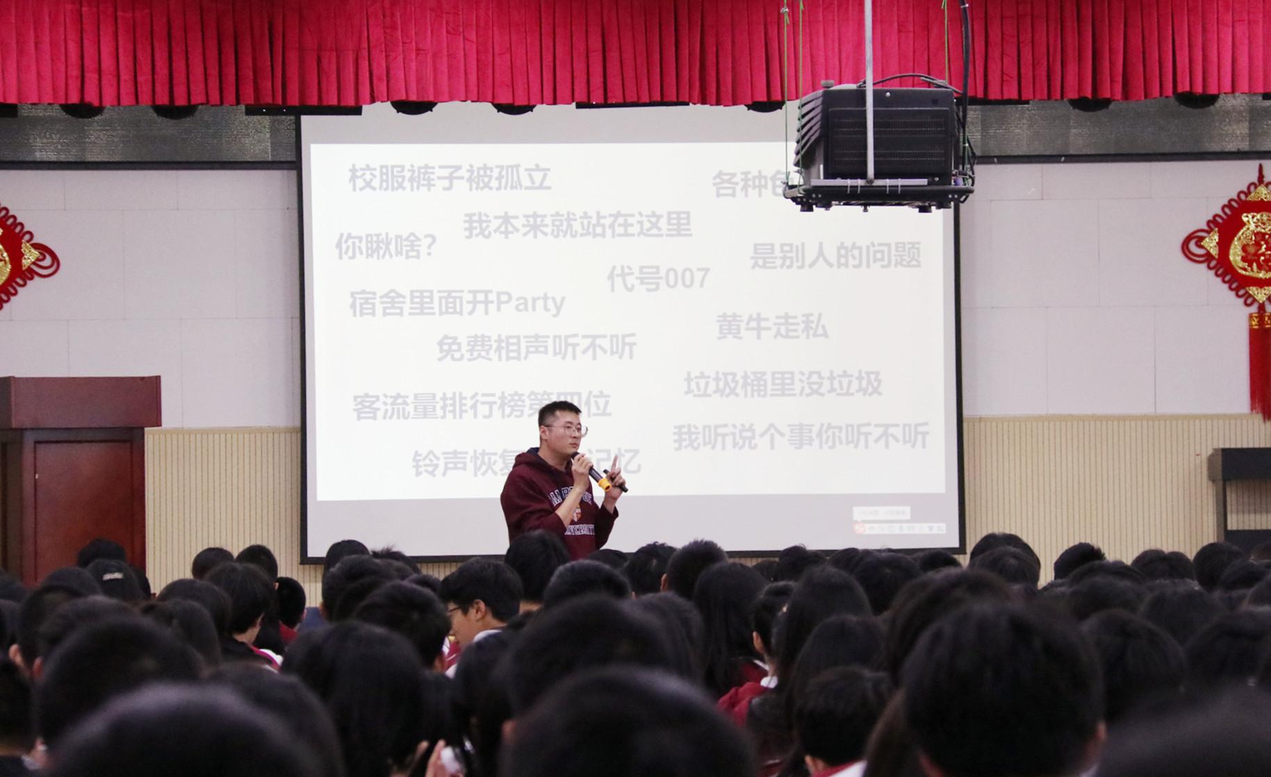 阳光德育,塑造品格∣我校召开十月德育师生大会
