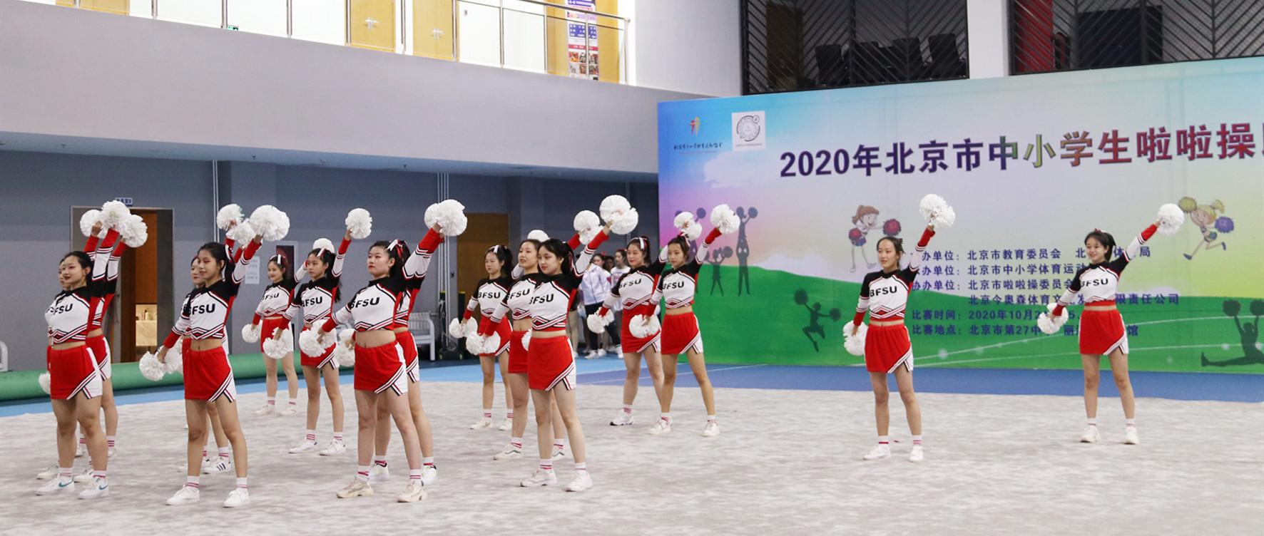 为校争光 ∣ 我校17名同学参加2020年北京市中小学啦啦操花球高中组比赛
