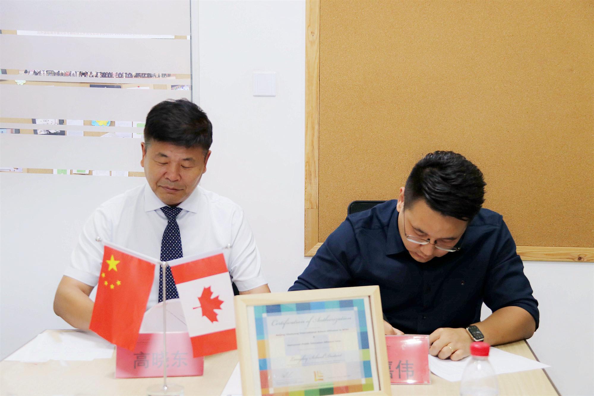 国际合作 | 北外附校双语学校与加拿大兰里公立教育局举行战略合作云签约仪式